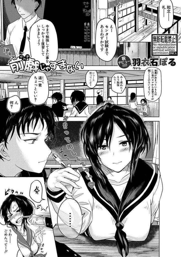 【エロ漫画】かまってちゃんな彼女と授業を抜け出し部室に行き人目を気にして愛撫し合い濡れマンに生挿入してラブラブH!