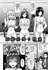 【エロ漫画】女学生の妊娠が義務化され3年生になっても孕まないJK達が自慰禁止で溜めた男子達と複数プレイで子作り乱交!