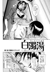 【エロ漫画】巨乳彼女の誕生日に温泉旅行に誘いフラれた彼氏が一人で露天風呂に入ってると痴女が来て濃厚リップサービス!