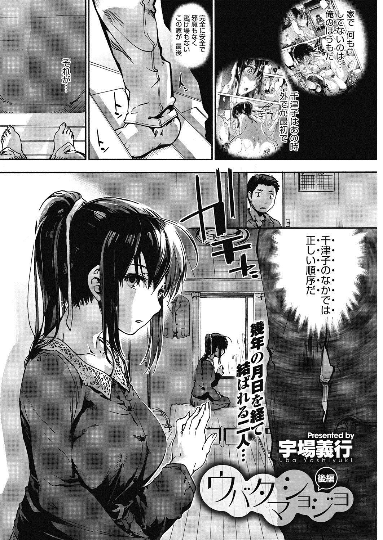 【エロ漫画】忠誠心の強い巨乳JKは自ら首輪を差し出し躾を求めると両穴にチンポを欲しがりマニアックなラブラブエッチ!