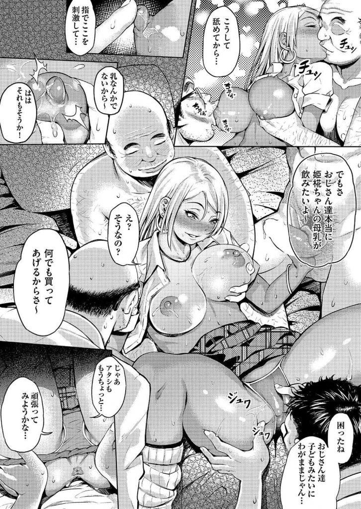 【エロ漫画】ソシャゲ廃人の黒髪JKが不良の黒ギャルに援交乱交パーティに連れて行かれ金欲しさにオジサン達の子種を懇願!