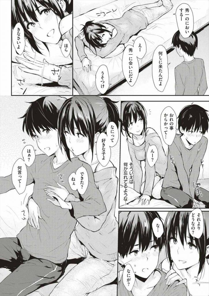 【エロ漫画】好きな人が出来るおまじないで初チューした年上おねえさんと久しぶりに会い強引に迫られいちゃラブえっち!