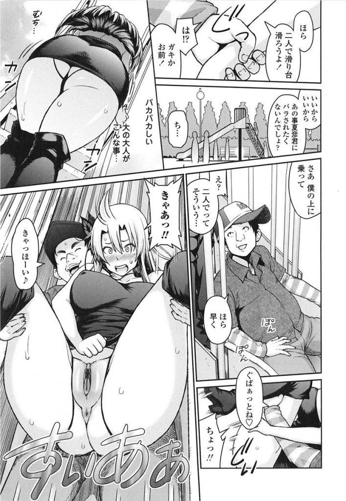【エロ漫画】管理人に調教され公園で野外セックスライブされて大勢のギャラリーに見ヌキでぶっかけられる元ヤンキー妻!