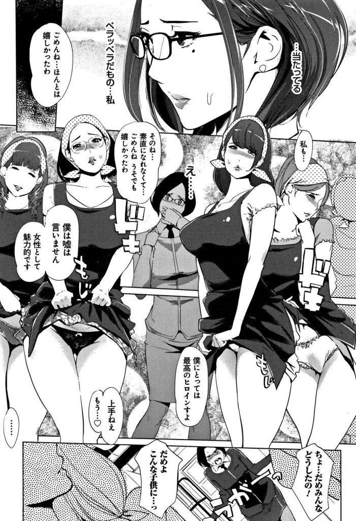 【エロ漫画】高級スーパーで働く人妻達が若いイケメンバイトに皆食われてる事を知り問い詰めるも肉欲に負け自ら犯される!