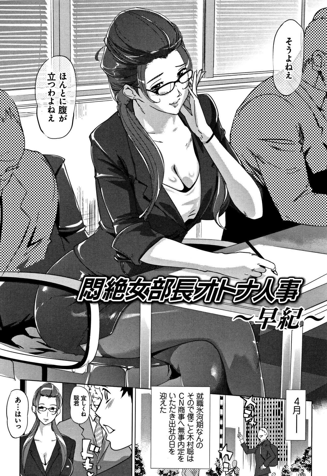 【エロ漫画】ヤリ手キャリアウーマンがライジングクールビズでボディスト姿で社内セックスし社員達と電車内複数プレイ!