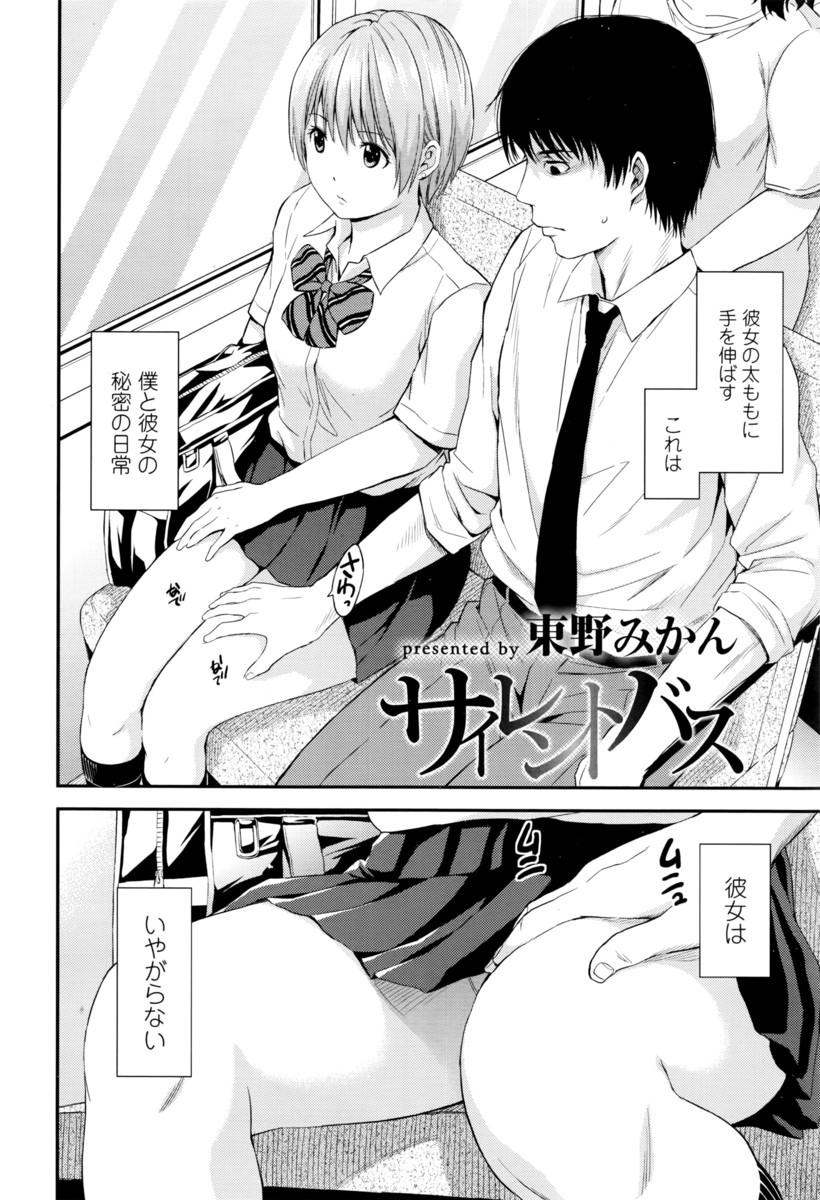 【エロ漫画】名前も知らない女子高生に痴漢を繰り返す男が嫌がらず求めて来る彼女と生殖器を嬲り合いバス内立ちバック!