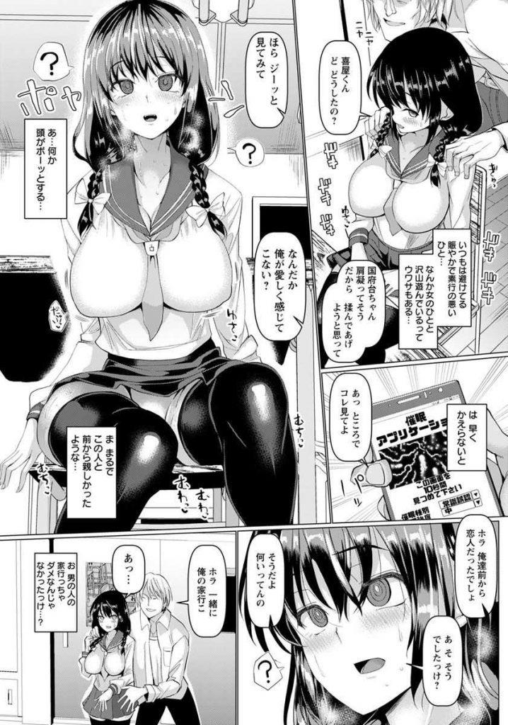 【エロ漫画】グラマラスな体のジミでマジメなJKが不良に催眠アプリで恋人同士だと暗示をかけられ言葉攻め野獣セックス!