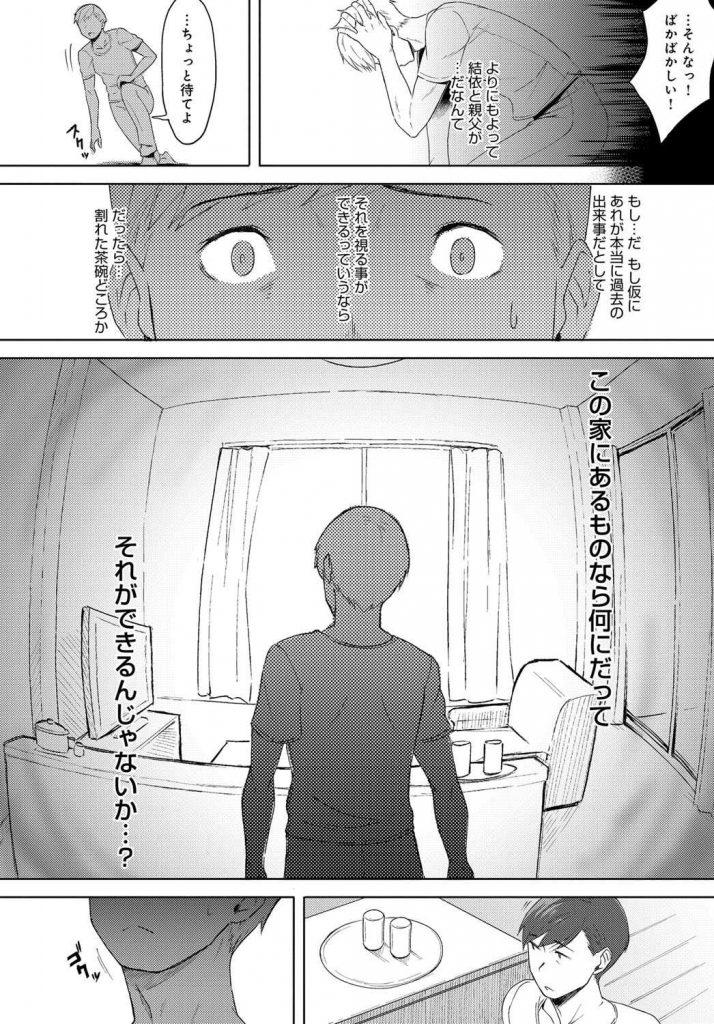 【エロ漫画】退院した男が久しぶりに帰宅すると不可解な幻で妻が父親とセックスに明け暮れて寝取られている事を知る!