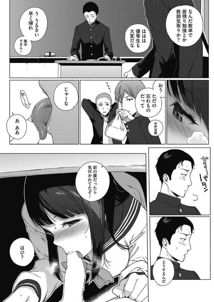 【エロ漫画】素朴な黒髪転校生に告白すると唇を奪われ性行為に至った男子が見た目とは違う性欲旺盛な彼女と不健全交際!
