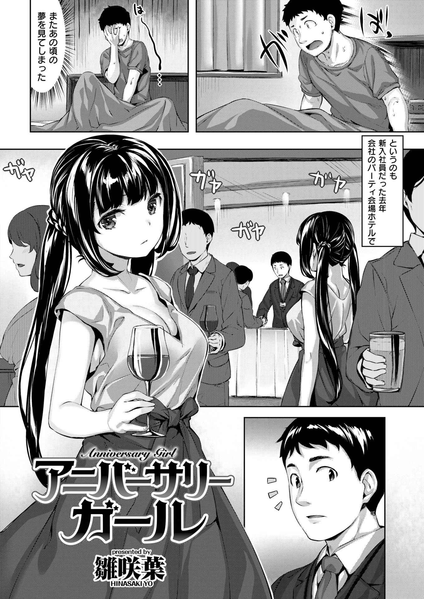 【エロ漫画】男の様にお転婆だったイジメっ子が社長令嬢の美しいお嬢様に成長して泣かしてた少年と再会して恋に落ちる!
