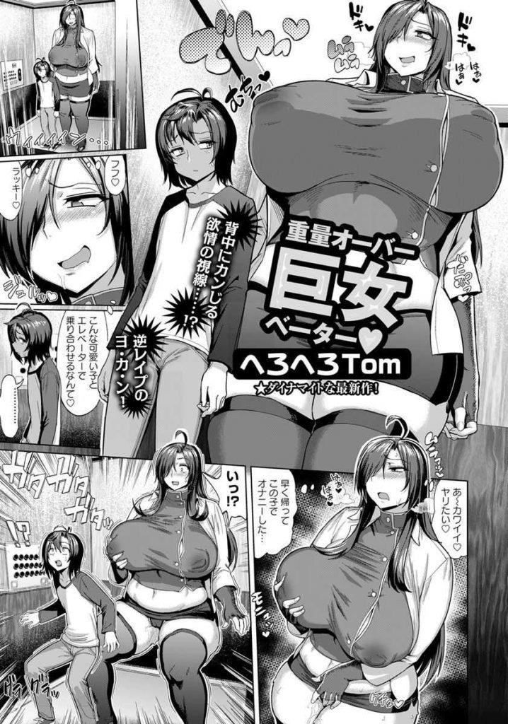 【エロ漫画】巨女お姉さんが可愛いショタとエレベーターに閉じ込められセクシーショットを披露するが全然通じず強制搾精!