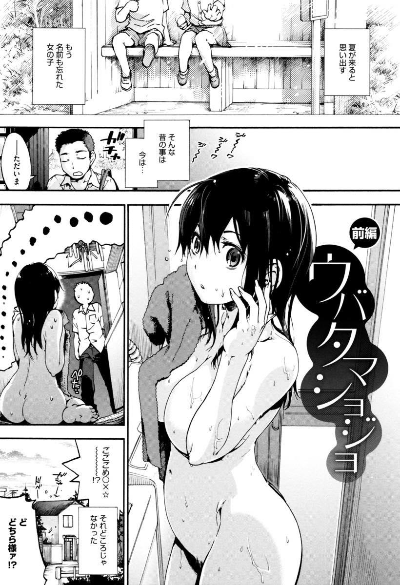 【エロ漫画】居候で世間知らずな黒髪ポニーテールの田舎娘とバス停で雨に濡れたスケブラに興奮して野外羞恥セックス!