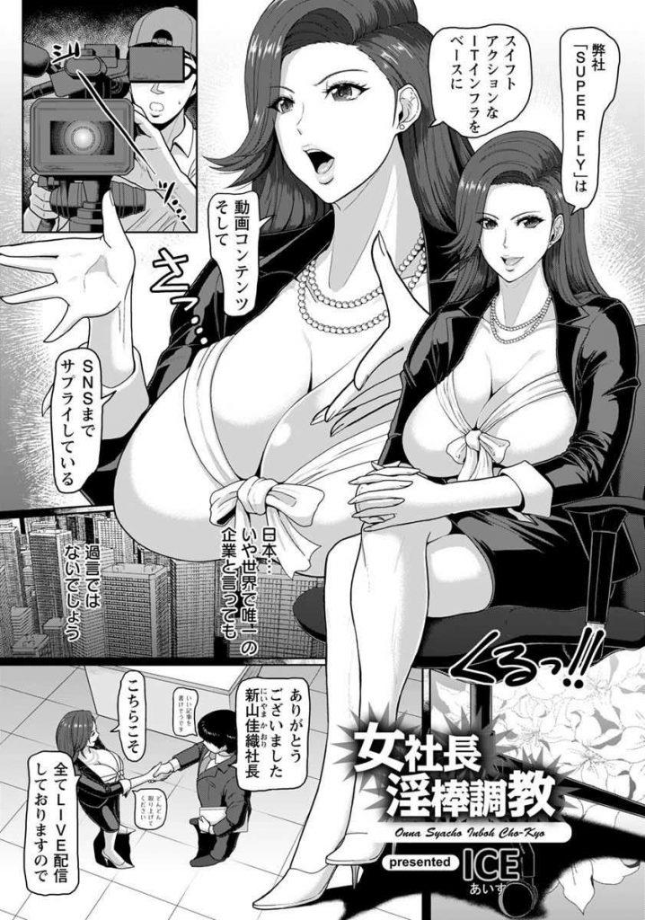 【エロ漫画】ドスケベボディの女社長が全身エステ中に拘束され香油で火照った体をプロの調教師にマラ攻めされ快楽堕ち!