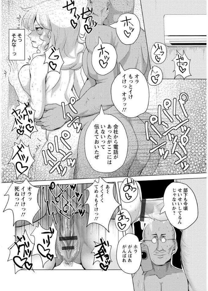 【エロ漫画】高圧的なキャリアウーマンが温泉旅行のマッサージで媚薬を塗られSEX調教されオスに屈服する牝豚マゾ堕ち!