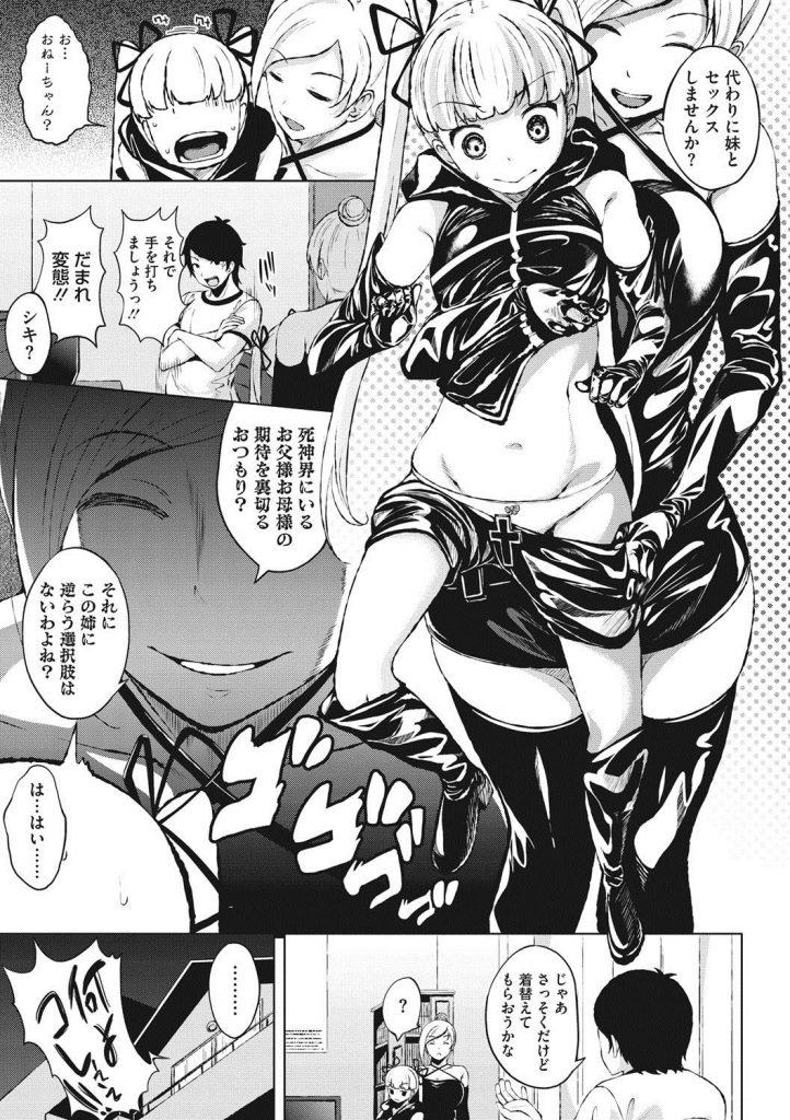 【エロ漫画】明日死ぬ男に1つだけ願いを叶えに来た死神姉妹のロリ妹との結婚を要求したら制服コスで恋人セックスに発展!