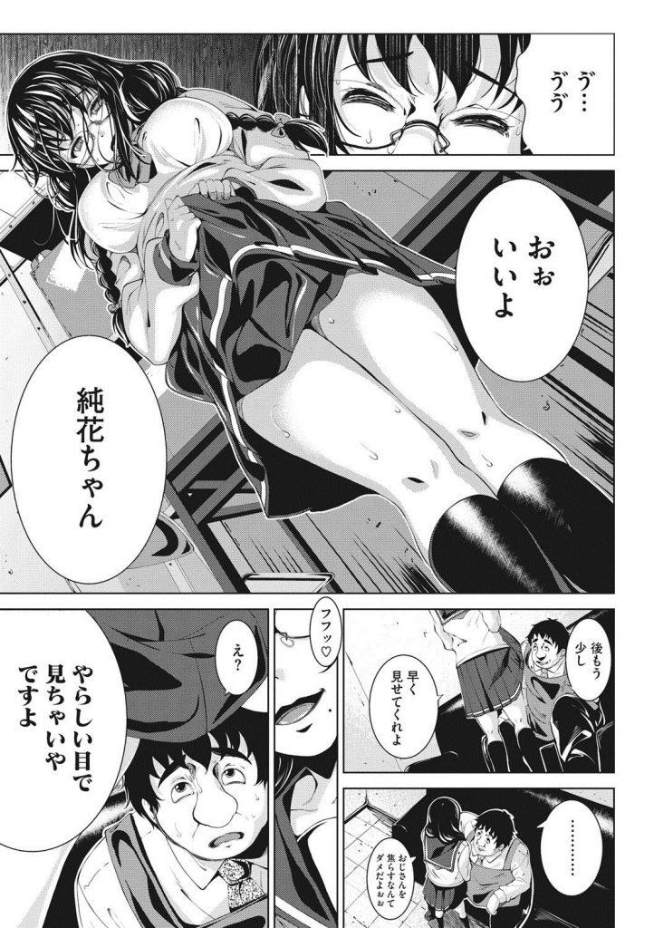 【エロ漫画】地味巨乳なJKがコンビニで万引きしておじさん店長を罠にハメ脅して肉棒を踏みつけサディスティック逆レイプ!