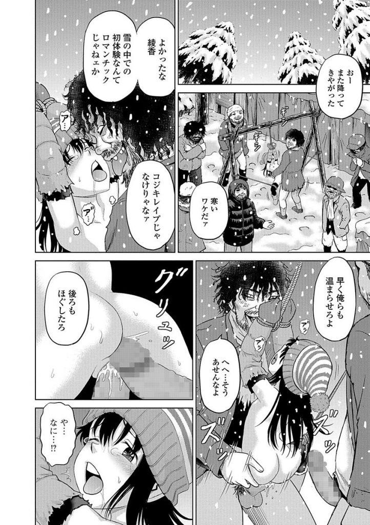 【エロ漫画】雪合戦中に流れ玉に当たったコジキおやじにロリ少女が裸で吊し上げられ未発達な肉体を嬲られ両穴破瓜される!