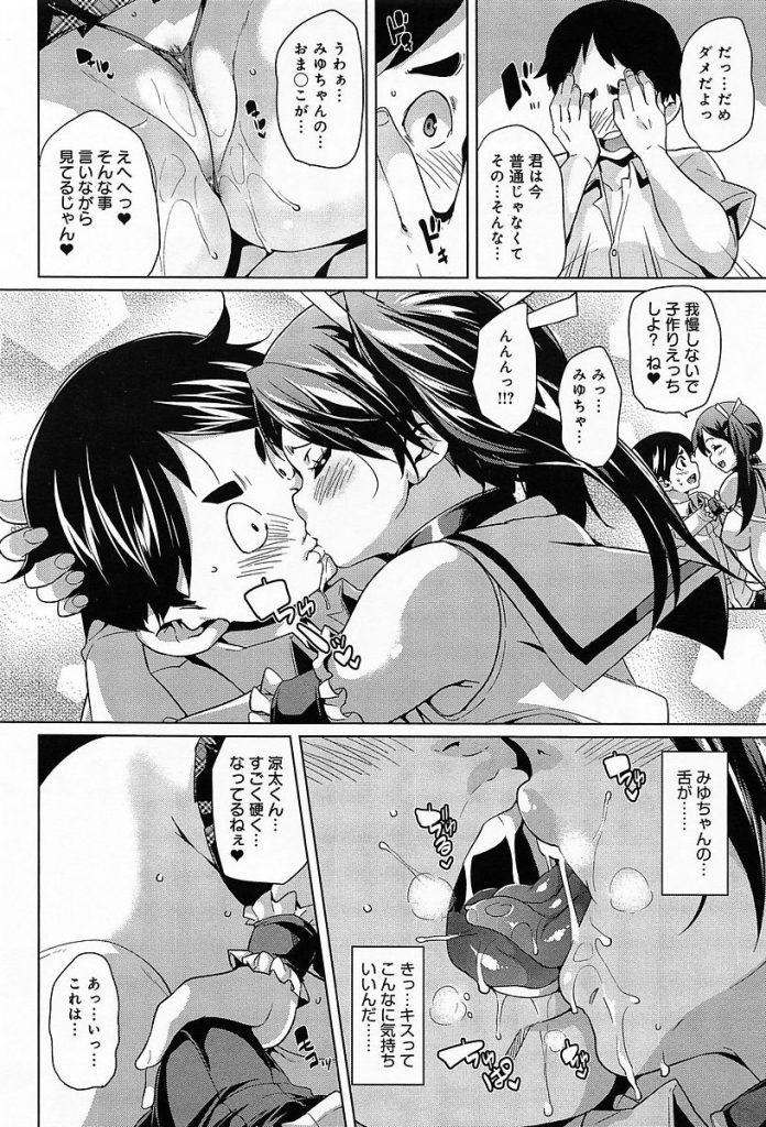 【エロ漫画】洗脳されたアイドル的なJKに誘惑されるお坊ちゃまが嬉しそうにフェラする姿に我慢出来ず処女マンコに種付け!