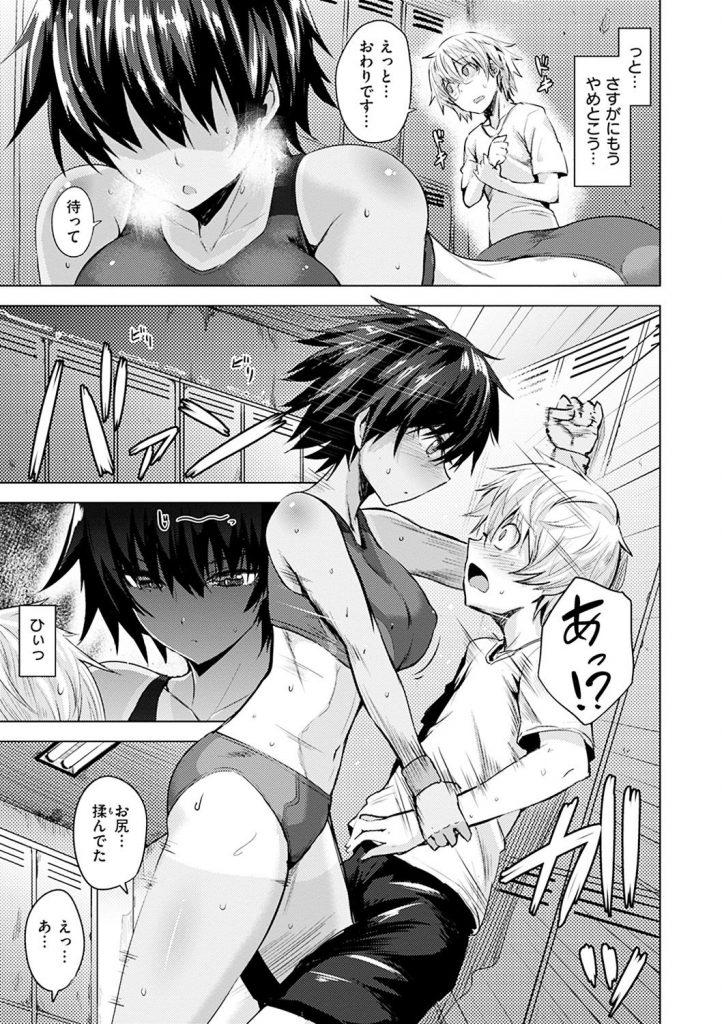 【エロ漫画】憧れの陸上部先輩JKのマッサージで尻を揉むと欲情して告白され素股で日焼け肌に精液噴射してイチャラブH!