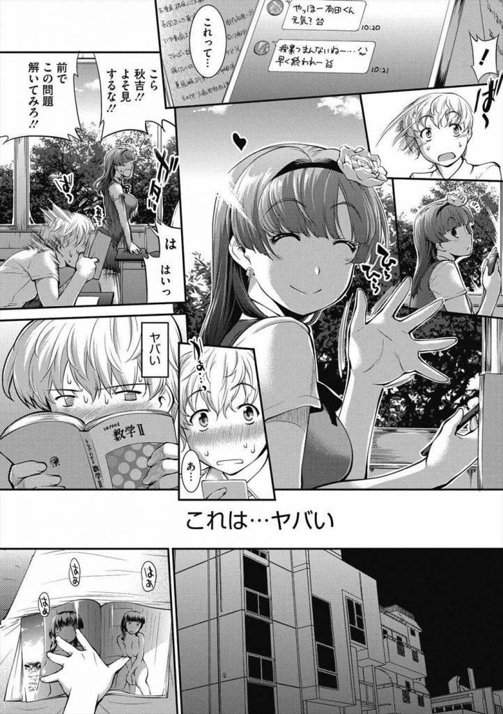 【エロ漫画】いじめられっ子がクラスのJKと連絡先を交換すると一緒に海に行き花柄水着の彼女と浜姦する妄想で一人エッチ!