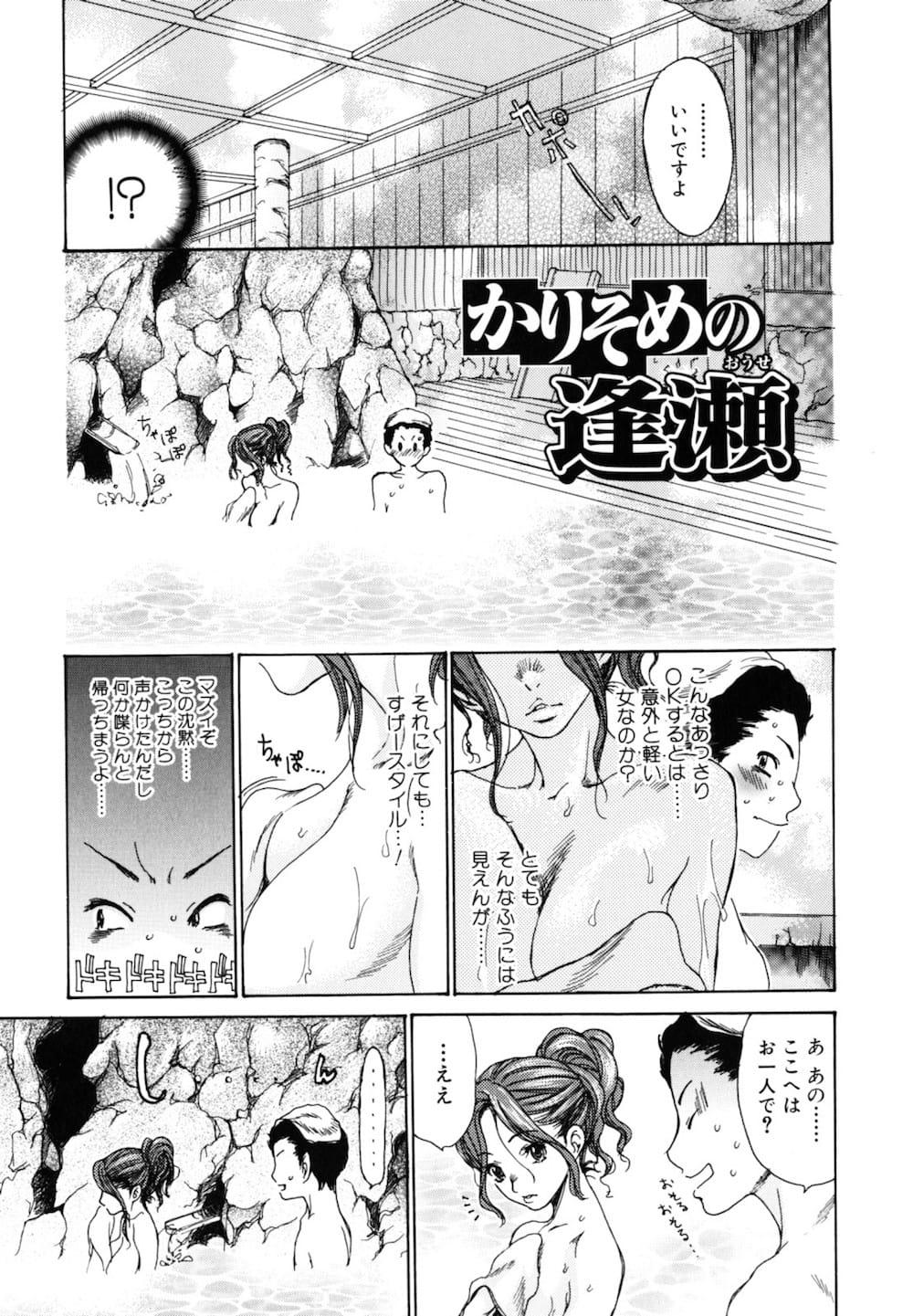【エロ漫画】彼女と喧嘩して一人で温泉旅館に来た青年が同じ境遇の美人妻をナンパして混浴温泉で口説き一夜限りの恋人和姦!
