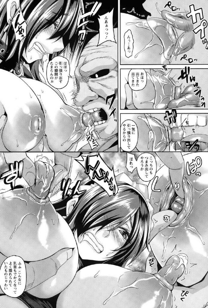 【エロ漫画】夫の裏切りで大富豪の種付けメイドにされたシングルマザーが腹ボテにされ陥没乳首を玩具で開発され母乳アクメ!