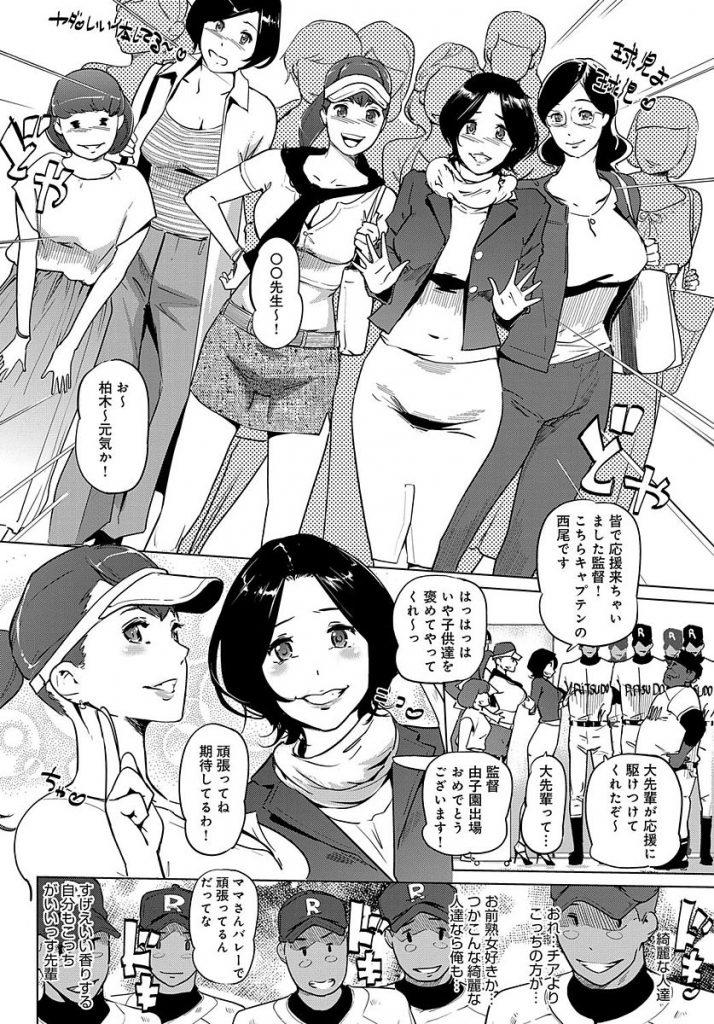【エロ漫画】母校の監督にチアを頼まれた熟女妻達がOGチアで応援して勝ち進むと野球部伝統の乱交で酒池肉林の猛烈ご奉仕!