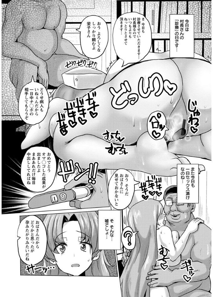 【エロ漫画】島の診療所に派遣された巨乳女医が島民たちの性処理の為に輪姦され性奴隷になり巨根でおまんこ開発される!