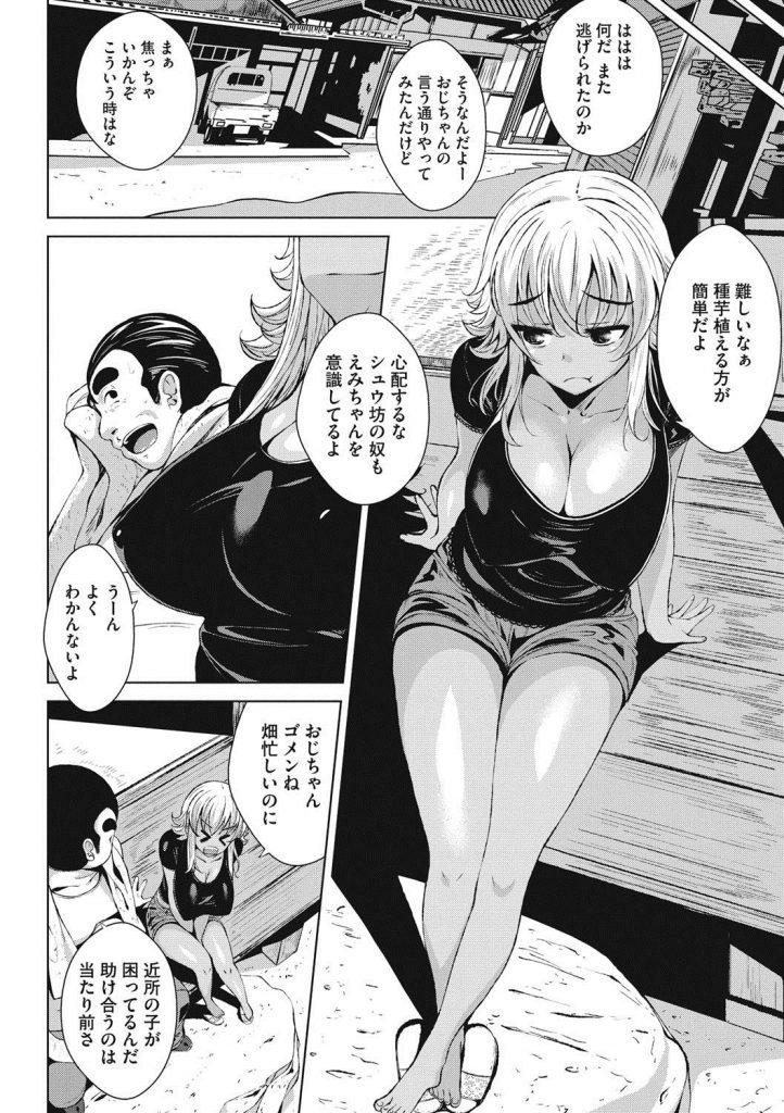【エロ漫画】幼馴染を振り向かせる為大人の女を目指す黒ギャルJKが近所のおじさんのエロマッサで洗脳調教され雌豚堕ち!