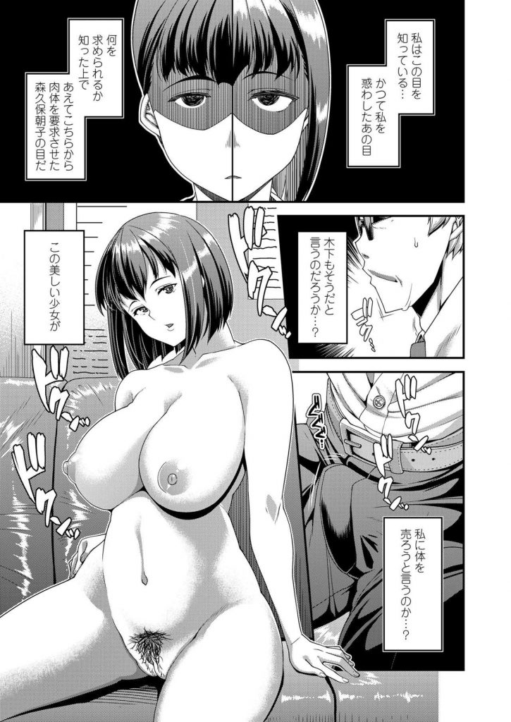 【エロ漫画】過去に肉体関係を要求した教え子が生んだ娘が容姿端麗JKになり実父の教師をたぶらかし背徳行為を繰り返す!