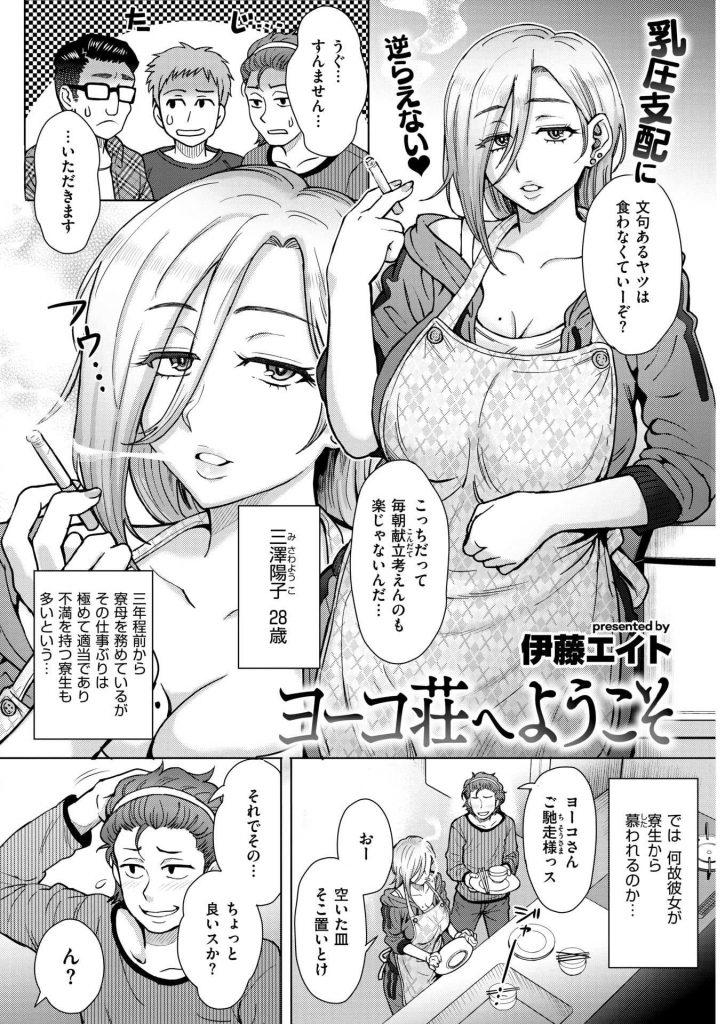 【エロ漫画】人気学生寮の爆乳寮母は性欲処理してくれるが仕事をしないので学生達が鬱憤を晴らす為に輪姦乱交で三穴挿入!