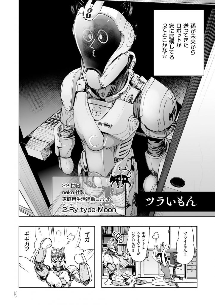 エロ漫画  ロボット