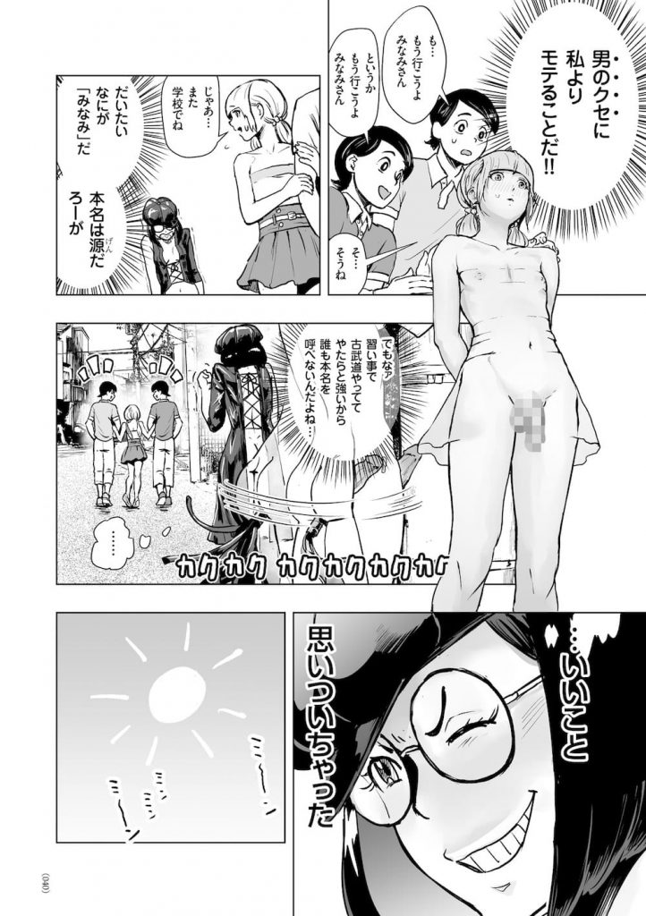 【エロ漫画】虐められたJKが未来のロボットに泣きつき出して貰った絶対服従スーツを着て虐めっ娘を辱しめて輪姦させる!