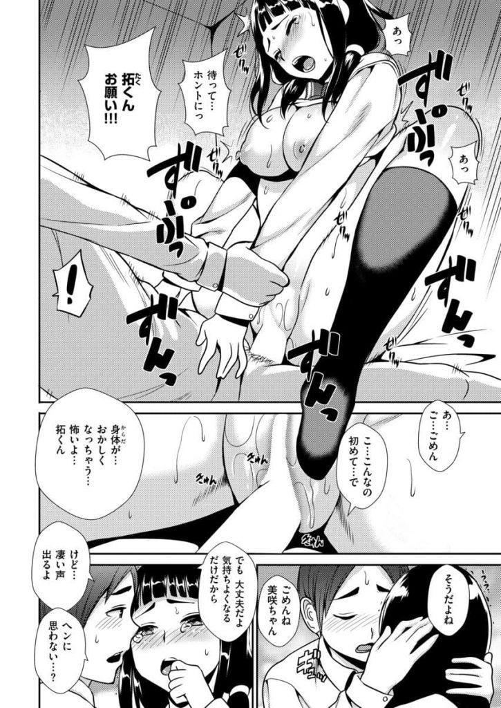 【エロ漫画】マグロなJK彼女を攻略する為にゲームで得たヒントで責めさせると感じる彼氏を見て興奮して喘ぎながら初イキ!