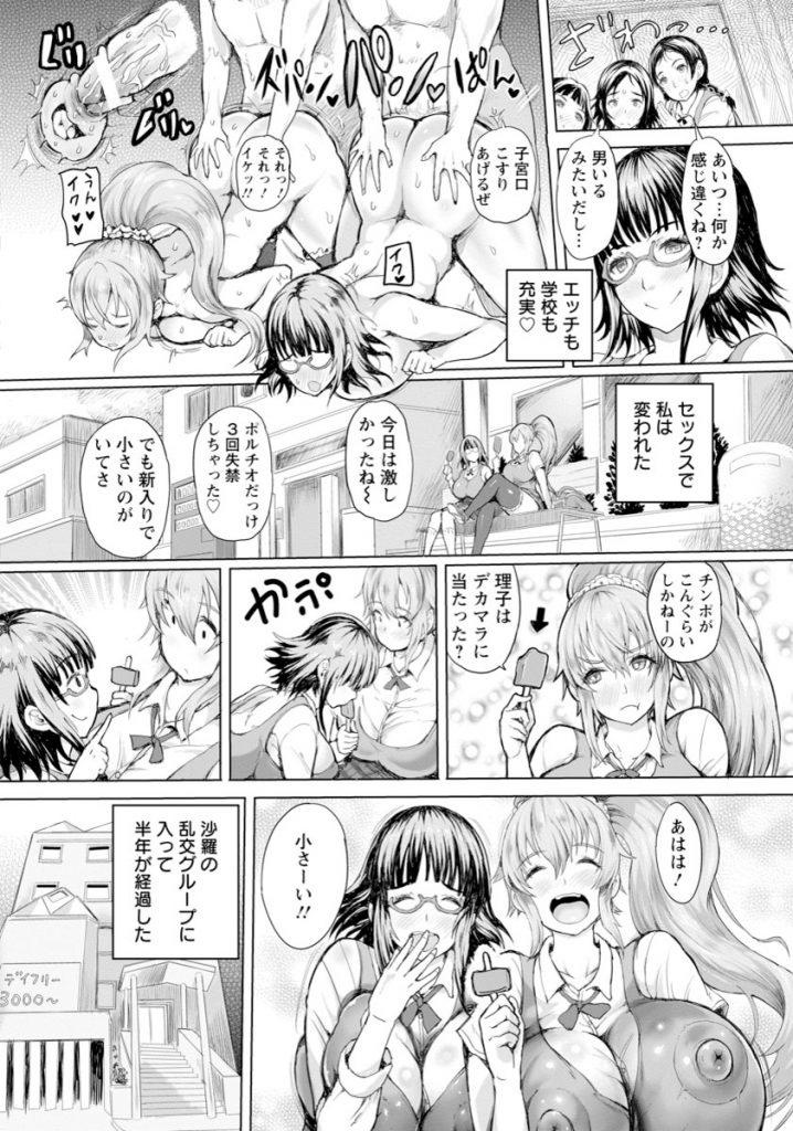 【エロ漫画】虐められっ子の真面目JKが男子のアイドルでスポーツ万能のパワー系少女に乱交セックスに誘われ肉欲に溺れる!