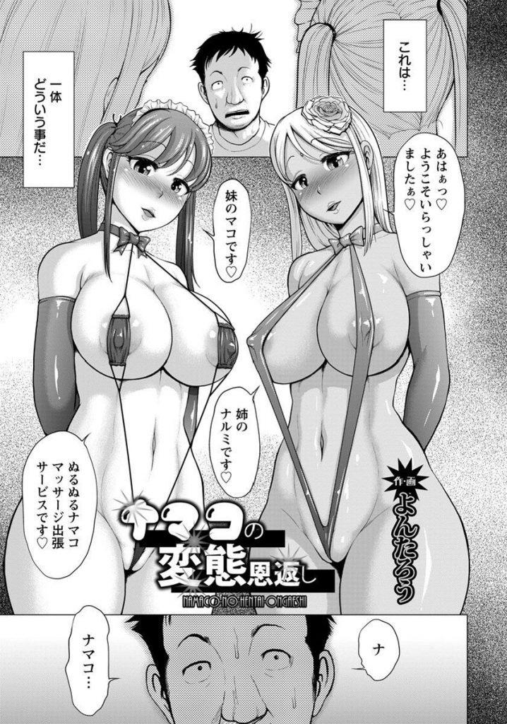 【エロ漫画】2匹のナマコを助けたら二人の淫乱ギャルが家に来て密着空間でローションプレイのオマンコサンドで恩返し?!