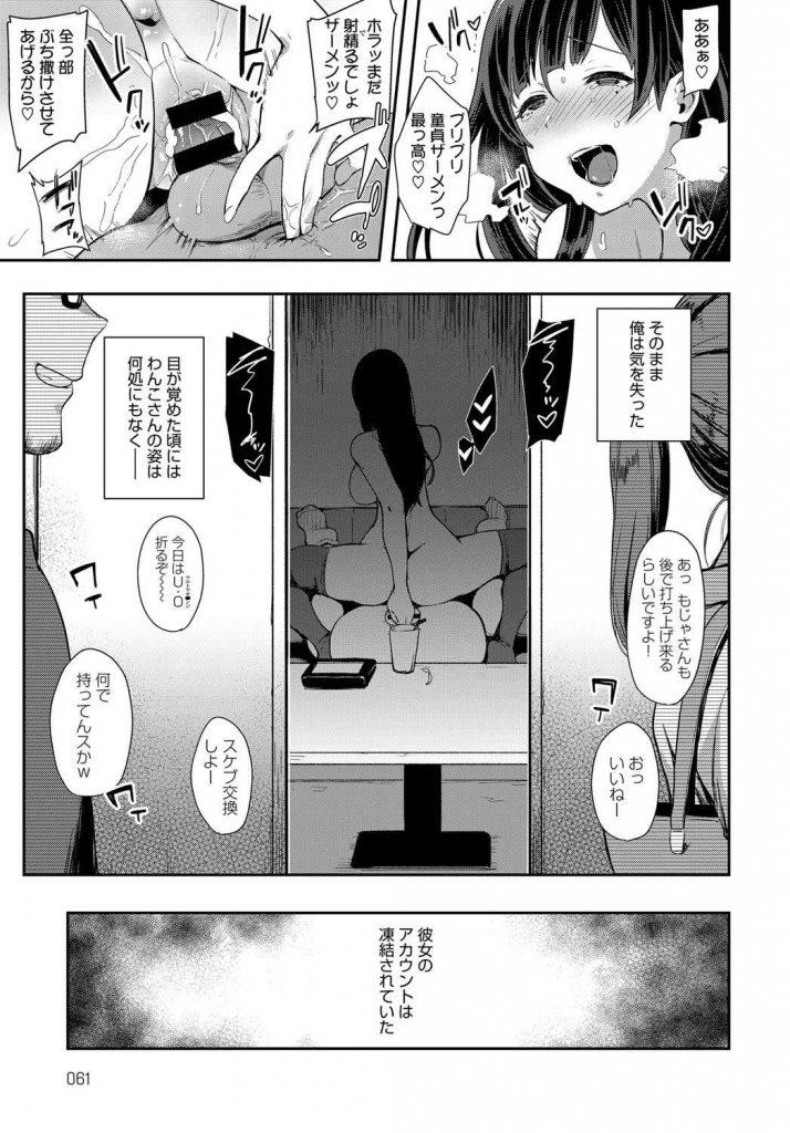 【エロ漫画】SNSで相互フォローしてる美少女とイベントで会ったコミュ障オタがワンチャン到来でオフパコに挑み激エロH!