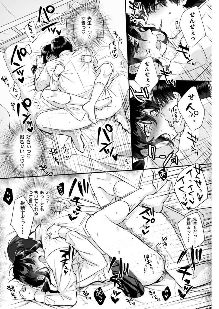【エロ漫画】先生と付き合う巨乳JKがセックスの味を知り貪欲に求めると固定バイブ調教でアソコを震わせ保健室でハードH!