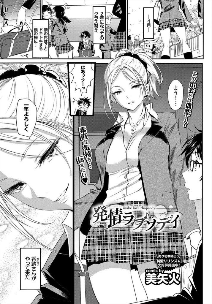 【エロ漫画】高身長でハーフっぽいクラスの白ギャルに似た成人コミックを買った真面目男子が野外で逆レイプで童貞喪失!
