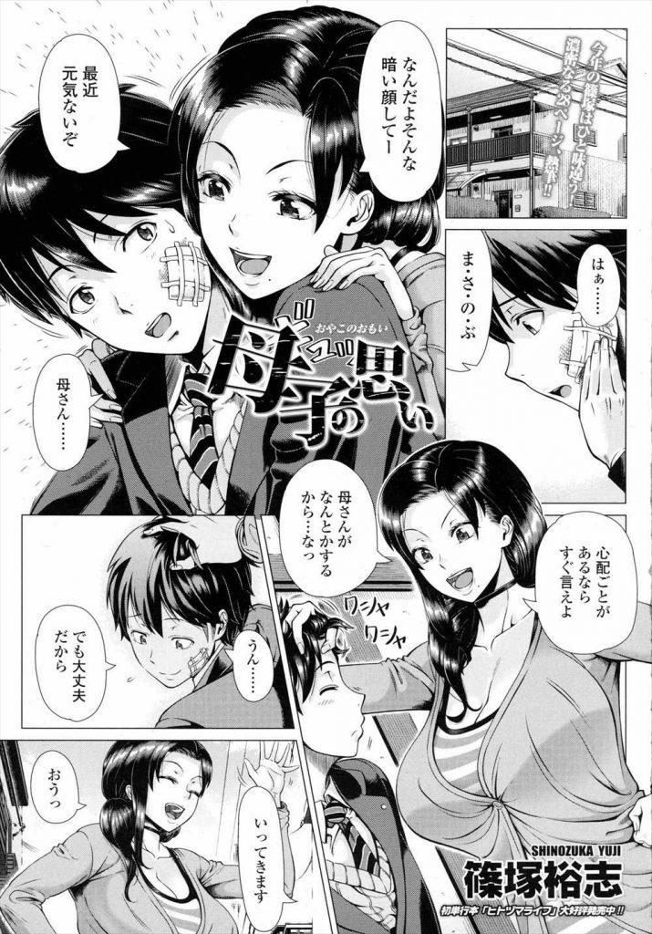 【エロ漫画】爆乳熟女のシングルマザーが息子の同級生の性処理を引き受けると忘れてた快感に身体が反応して絶叫アクメ!