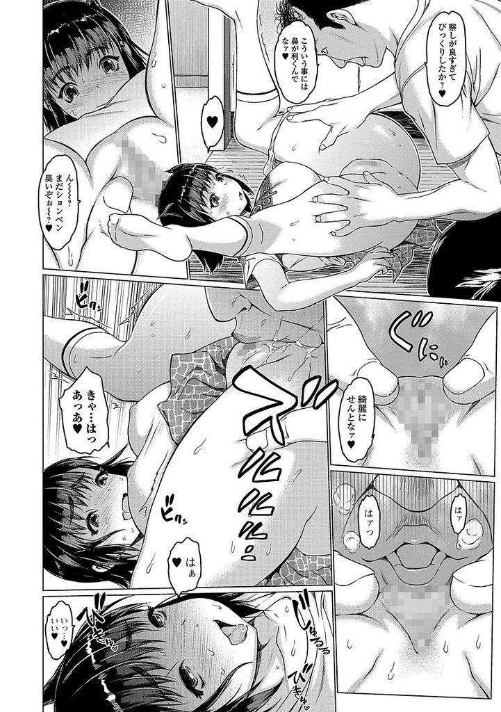 【エロ漫画】子供のくせに色気を放つロリビッチな巨乳JSに誘惑されたオッサンがねちっこい腰振りでガキんちょマンコに発射!