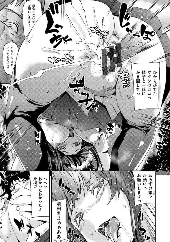 【エロ漫画】性欲旺盛な彼女に短気が治るまでオナ禁させる彼氏がチンポビンタでトロ顔晒す限界マンコに前戯なしで生挿入!