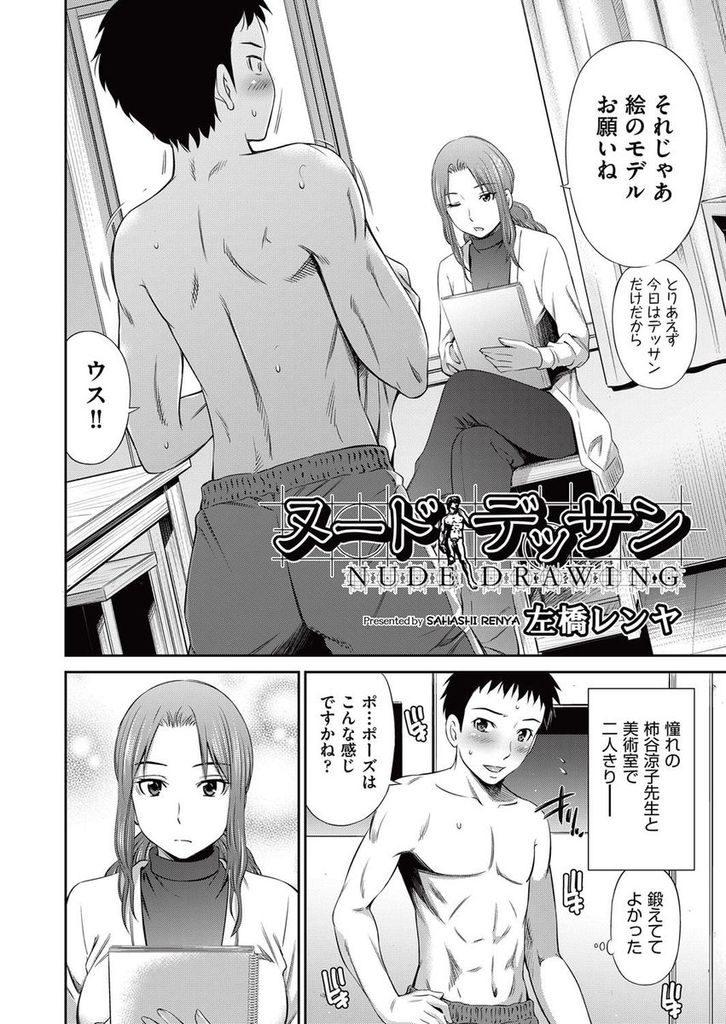 【エロ漫画】ヌードデッサンモデルの男子が全裸を拒むので美術教師が見本で脱いだら勃起して我慢出来ずにイラマで口内射精!