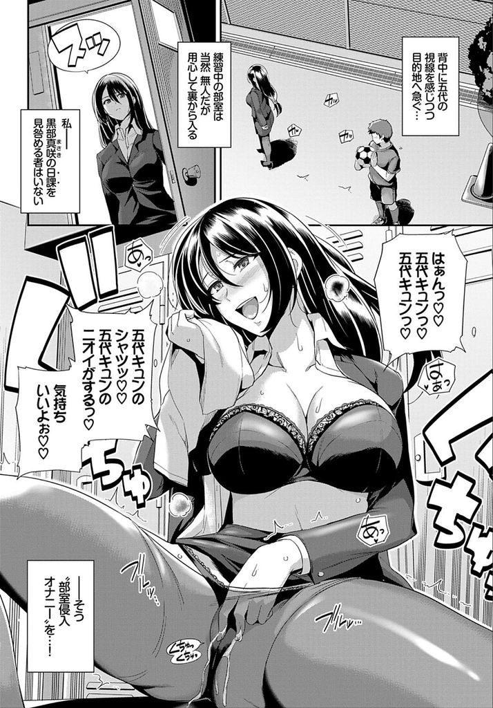 【エロ漫画】女教師が好きなサッカー部男子の衣服で部室オナニーしてるのが本人に見つかり二人でロッカー横に隠れ大胆即尺!
