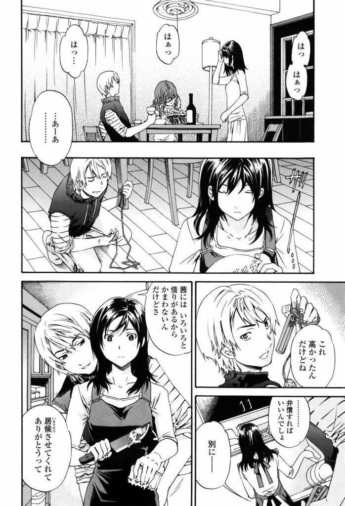 【エロ漫画】居候の彼氏が性ペットの女を家で調教している事に気が狂った彼女が罠にハメようとしたら逆にハメられ複数陵辱!
