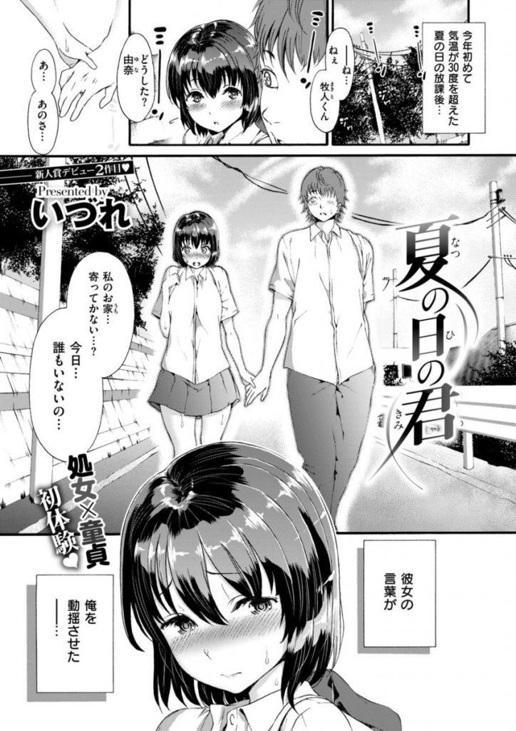 【エロ漫画】夏の放課後に勇気を出して初心なJKが彼氏を家に誘いだしドキドキしながら乙女の身体を委ね初体験を済ませる!