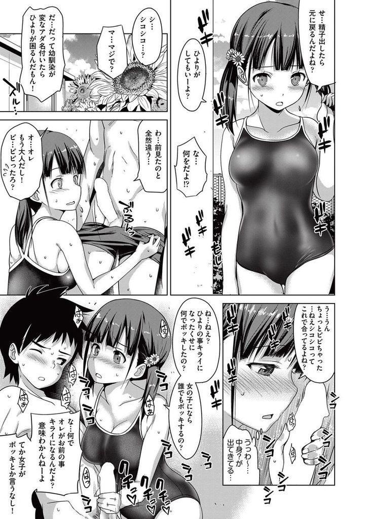 【エロ漫画】プール授業で幼馴染の男と巨乳JCが互いの体の成長をエロい目で見てる事が分かり男子更衣室でスク水着衣姦!