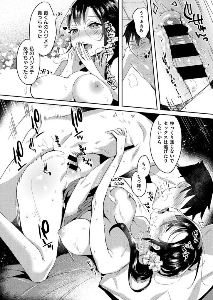 【エロ漫画】居候してる親戚の癒し系のお姉さんが部屋のクローゼットの中で隠れてオナニーしてるのがバレ発情して初体験!