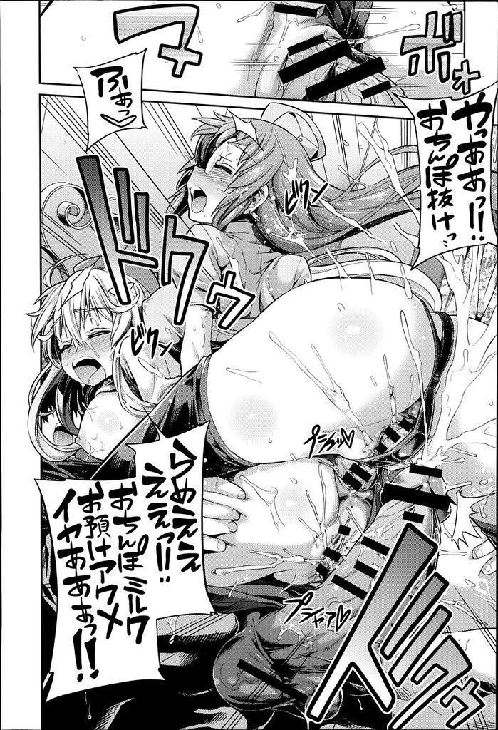 【エロ漫画】アダルト漫画家と美人編集者が一人の男の肉棒を奪いあいどっちが良いかを決める為に種付け交尾でバトルする!