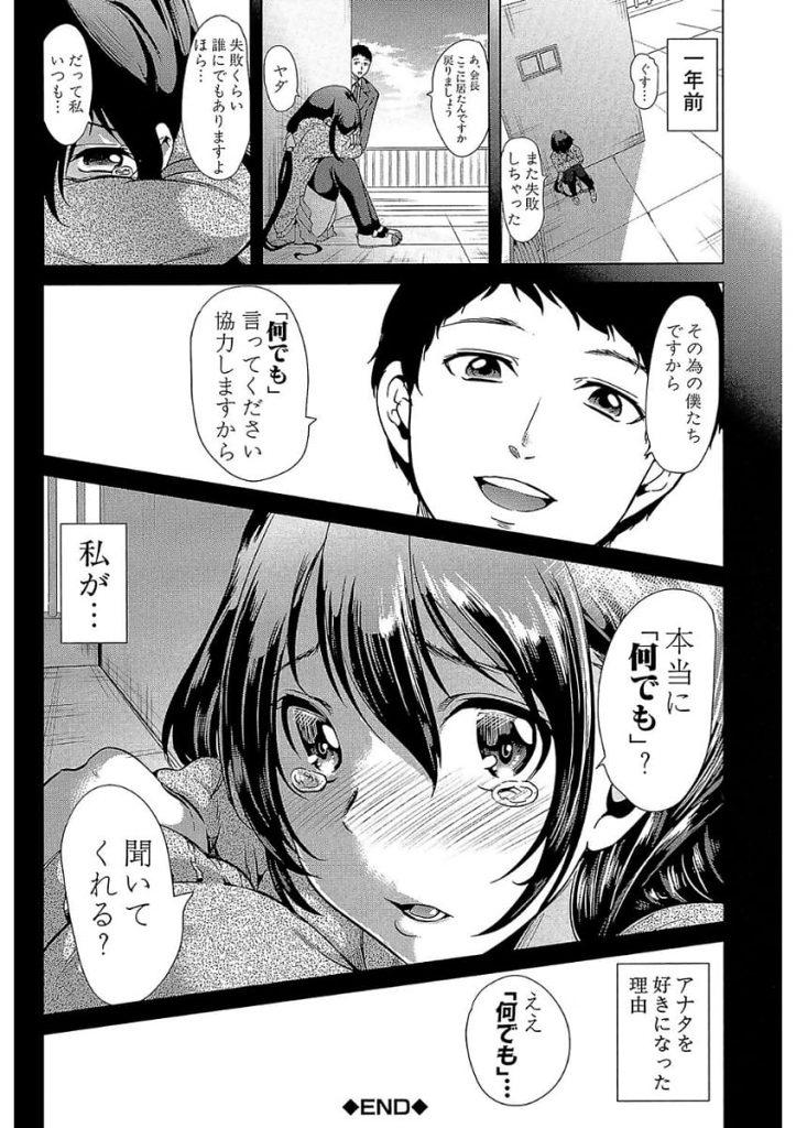 【エロ漫画】生徒会長JKは記憶喪失のフリで逆調教に付き合うが逆アナルセックス等の変態プレイが過ぎて我慢の限界がくる!